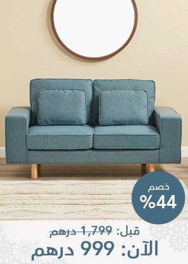 أريكة قماشية بمقعدين من بيلا